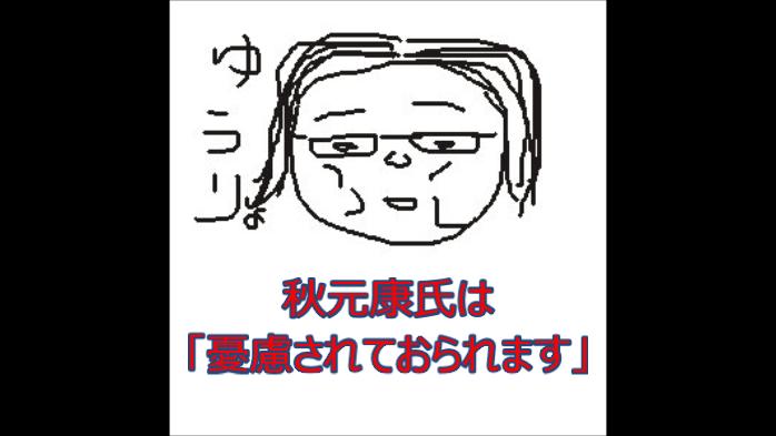 【キショイ】AKS松村氏、秋元康氏は「憂慮されておられます」⇒ネット「天皇か?」「なぜ他人事?」