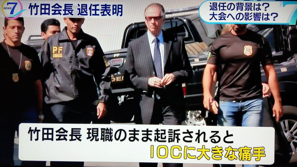 【たっ、竹田さんでしたっけ】日本オリンピック委員会(JOC)の竹田会長が辞意を表明!NHK「竹田会長が現職のまま起訴されるとIOCにとって大きな痛手」
