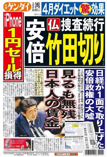 2019/03/20(水)プチニュース「安倍、竹田切り」「日経が一面で取り上げた安倍政権の大嘘」など