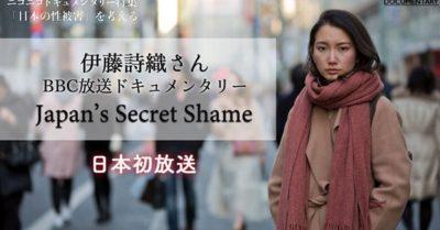 【大英断】レイプ被害で声を上げた #伊藤詩織 さんに密着したBBC放送ドキュメンタリーを日本初放送!(ニコニコ動画・コメントなし)