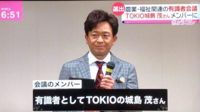 【芸能人の政治利用】TOKIO城島リーダーが官邸の会議に「農業の有識者」として選ばれる、日本農業の未来が芸能人に託される茶番