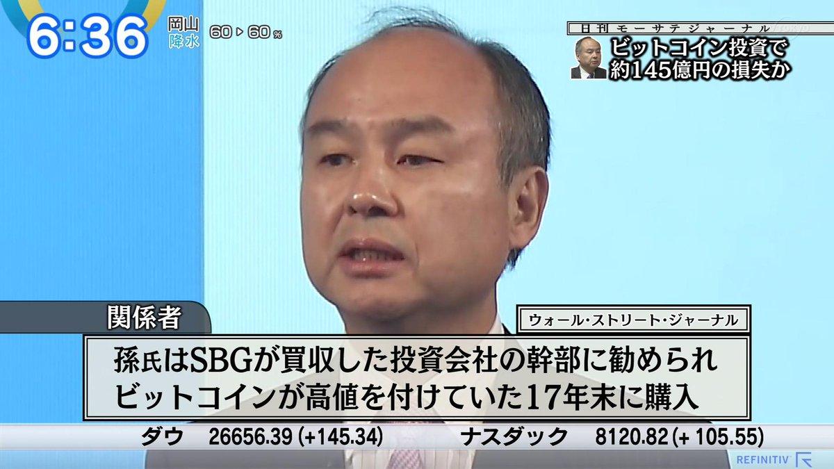 【出川組】ソフトバンク孫氏、150億円、ビットコイン損失「高値の2017年に購入し、暴落した2018年に売却」