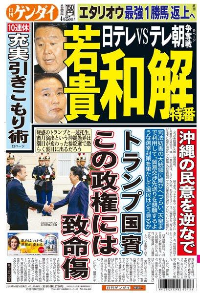 2019/04/24(水)プチニュース「彼の無念晴らしたい 森友疑惑 自殺職員の元同僚」「大阪選挙区は維維自公で4議席」「あれ?細野さん、安保法制反対の集会にきてスピーチしていましたよね…。」など