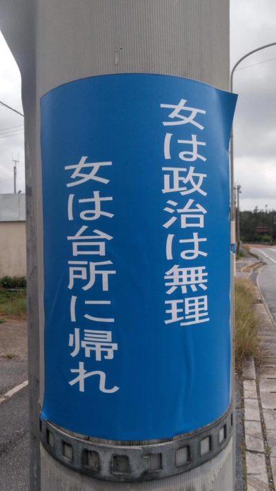 【犯人を捕まえろ】「女は政治は無理、女は台所に帰れ」出所不明ポスターが沖縄3区補選で一夜にして貼られる、与党議員も拡散