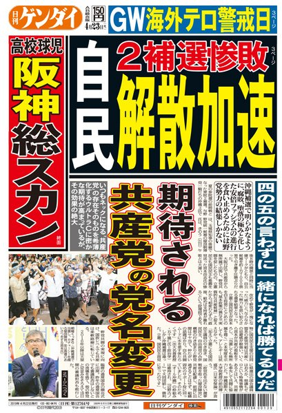 2019/04/22(月)プチニュース「ワイルド萩ちゃん爆誕」「元「仮面女子」が初当選」など