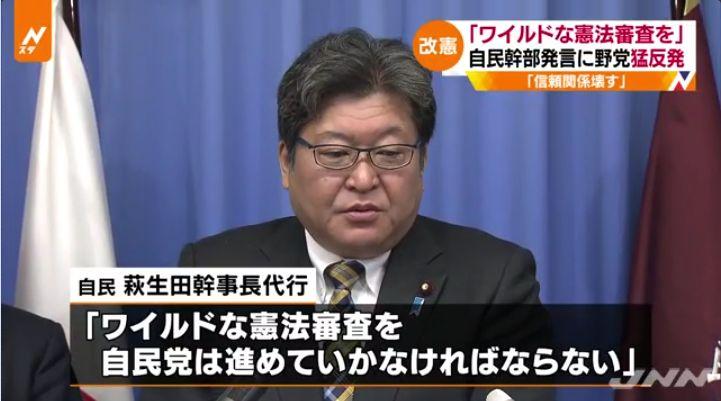 【自滅】自民・萩生田氏が一人で勝手に大暴走し一気に大政局に!「ワイルドな憲法審査を」「令和になったらキャンペーンを張る」