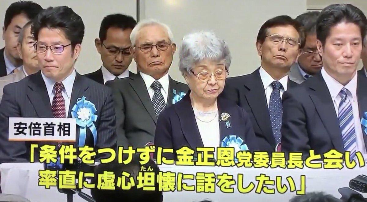 【安倍総理に注文】拉致被害者家族が大規模集会「北朝鮮への要求を下げることなく交渉に臨んでほしい」
