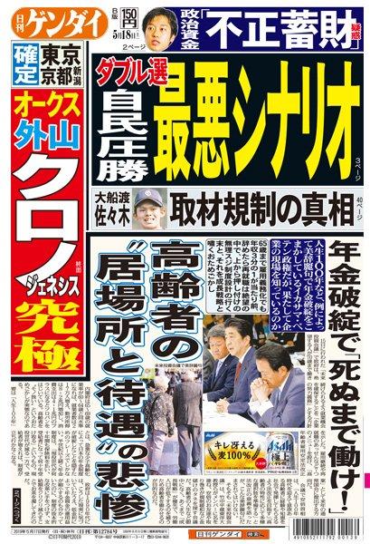 2019/05/17(金)プチニュース「正論を言うミタパン」「菅官房長官は内閣不信任決議案が提出された場合に安倍首相が衆院解散に踏み切る可能性に言及」など
