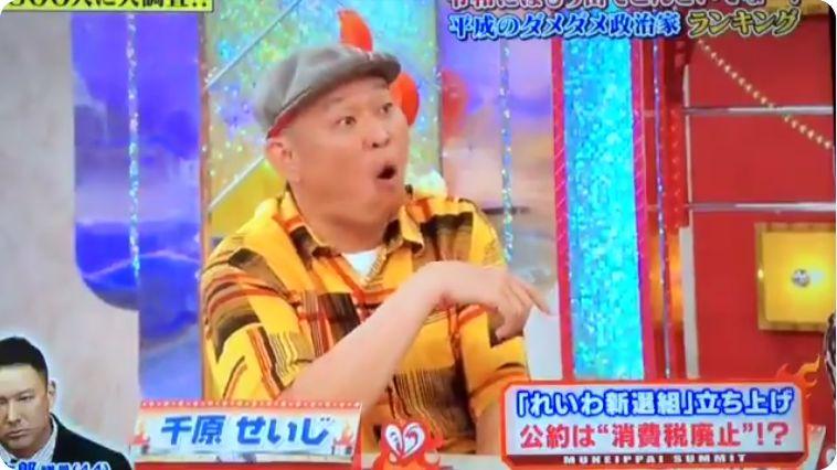 【太郎は詐欺師?】そのまんま東氏・千原せいじ氏・岸博幸氏らがテレビ番組で山本太郎議員をフルボッコに!「詐欺師」呼ばわりも