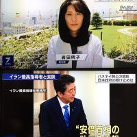 【出た!】NHK・岩田明子氏「ハメネイ氏は安倍首相の助言を重視」