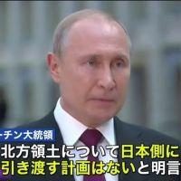 【外遊の安倍】プーチン氏「北方領土引き渡す計画ない」安倍氏がプーチン氏の支持率低下などのロシア国内情勢を甘く見た結果