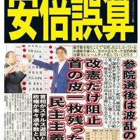 2019/07/22(月)プチニュース「#nhk参院選2019、今回の主役れいわとN国を呼ばずにクソ寒い番組に」「山本太郎、福島でも人気で1万4千票」「香港、無法地帯に」など