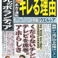 2019/08/20(火)プチニュース「水道民営化のパブコメ今日まで、トレンド入り」「私は山本太郎を支持している。理由は「他に適当な人物がいない」から」など。