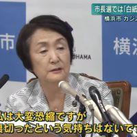 """【仁義なき戦い】横浜市""""カジノ誘致""""表明、横浜市民の94%が否定的、ハマの首領「これまでは紳士的にやってきた。これからは違う。絶対にカジノは阻止する」"""