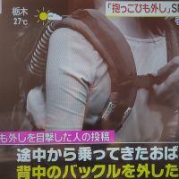 【殺人行為】「抱っこひも外し」が多発中!