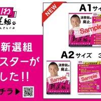 【選挙ビジネス?】山本太郎氏「衆院選に20億円が必要。みなさん、1円でもよろしくお願いします」