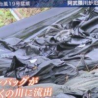 【汚染】福島のフレコンバッグ(除染ゴミ)、台風19号で川に流出、田村市「問題ない」