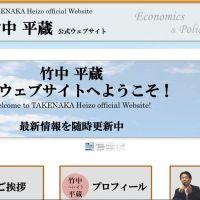 【批判殺到(ヤフコメも)】竹中平蔵氏「現代人は90歳まで働くことになる」「今は働き方改革で恵まれた環境になった」