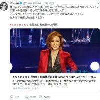 【いいね!】人気バンドX JAPANのYOSHIKIさんが台風19号の被災者支援に1000万円の寄付、台風15号発生時にも千葉県に1000万円寄付