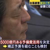 【冗談でしょ?】安倍総理が台風19号被災者支援強化のため5千億円ある予備費から7億円の支援を決定!