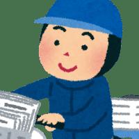 【異常社会】台風19号で75歳男性が遺体で見つかる、12日の夜、新聞配達に向かった後行方不明に