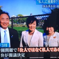 【完全にアウト!】「桜を見る会」私人・昭恵夫人に推薦枠、朝日新聞「私人である夫人の関与で、会を私物化した疑念は一層強まった」