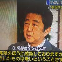 【ますます窮地に】安倍総理が衝撃的発言「(桜を見る会の前夜祭の)明細書はない」