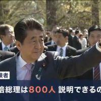 【GJ】news23が「桜を見る会」を詳細報道、自民党からも批判⇒「共産党が正しい」「安倍総理は説明できるのか」
