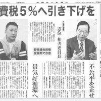【よし!】共産・笠井政策委員長「消費税5%への減税を野党の共通政策に」れいわ新選組に足並みをそろえる