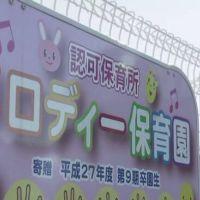 【支持】浜松のメロディー保育園で職員18人が一斉に退職届、園長と専務によるセクハラやパワハラなどが原因