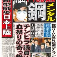 2020/01/16(木)プチニュース「れいわ新選組の支持率下落か」「米国で行き場を失った牛肉が日本に向かう」など