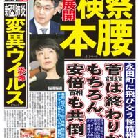 2020/01/17(金)プチニュース「12月の訪日韓国人、前年比63%減 「日本離れ」続く」「「安倍改憲」反対46% 昨夏から増加」など