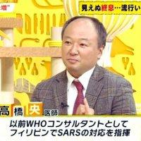 【驚愕】バンキシャ・SARS封じ込め高橋医師が衝撃的な発言「すでに数千人規模で感染」「終息には1年から2年」「東京五輪が大規模感染の舞台になる恐れ」
