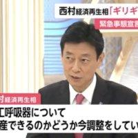 【この3か月何してたの?】日本、人工呼吸器を「増産できるのかどうか今調整をしている」段階であることが判明!
