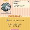 【ポケとるスマホ】ポケモンリストNO.046ドンファンステータス