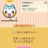 【ポケとるスマホ】ポケモンリストNO.163パチリスステータス