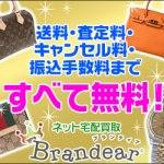 ブランディア1000円