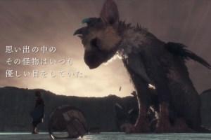 人食いの大鷲トリコ