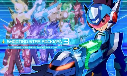 流星のロックマン3