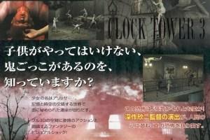 クロックタワー3
