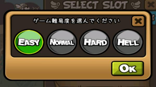 ゲーム難易度モード
