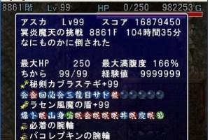 アスカ見参8861階で死亡