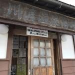 川渡温泉共同浴場