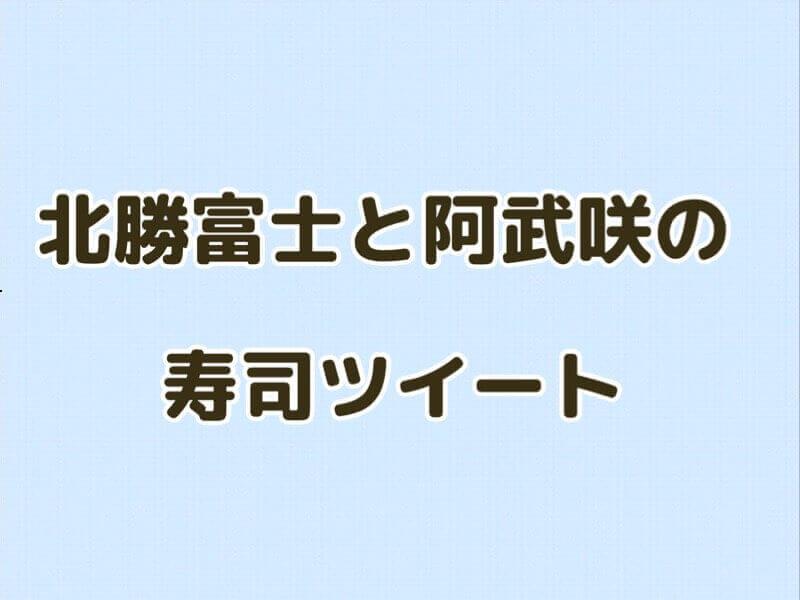 阿武咲と北勝富士の寿司ツイートアイキャッチ