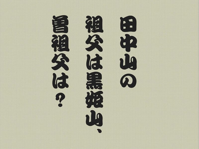 田中山の祖父は黒姫山、曽祖父は?アイキャッチ