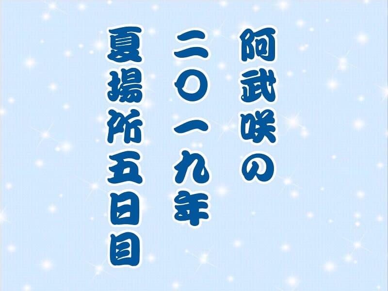 阿武咲の2019年夏場所5日目アイキャッチ