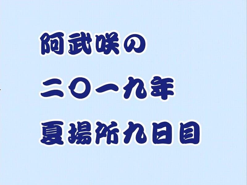阿武咲の2019年夏場所9日目アイキャッチ