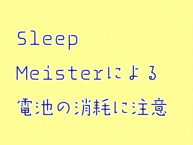 SleepMeisterによる電池の消耗に注意アイキャッチ