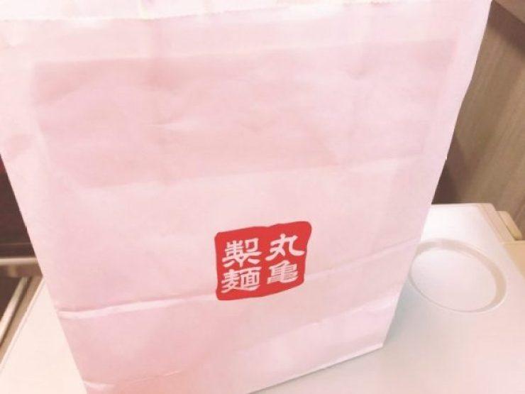 丸亀製麺の福袋ゲット