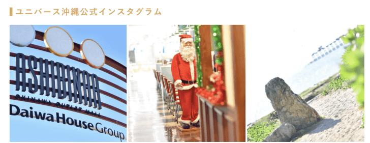 ユニバース俱楽部 沖縄支店 インスタ
